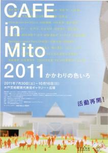 mito2011