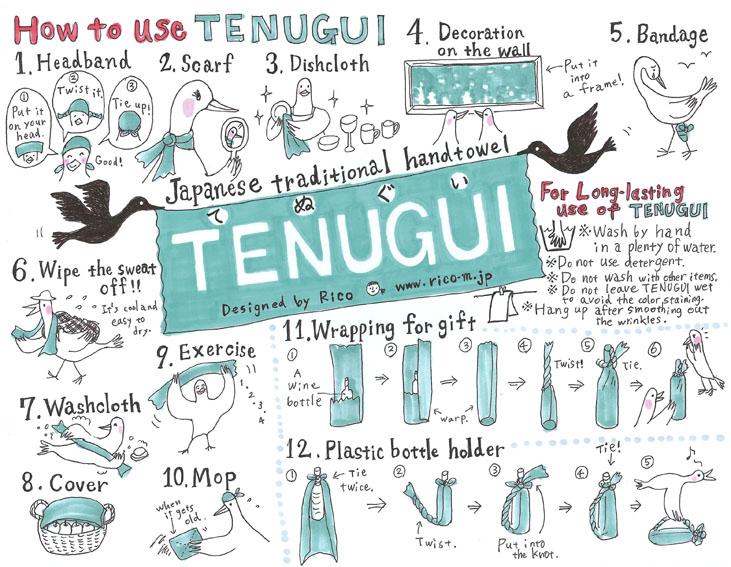 S-TENUGUI
